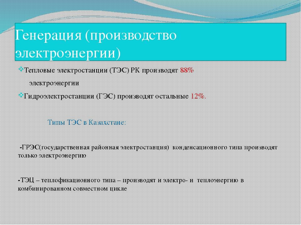 Генерация (производство электроэнергии) Тепловые электростанции (ТЭС) РК прои...