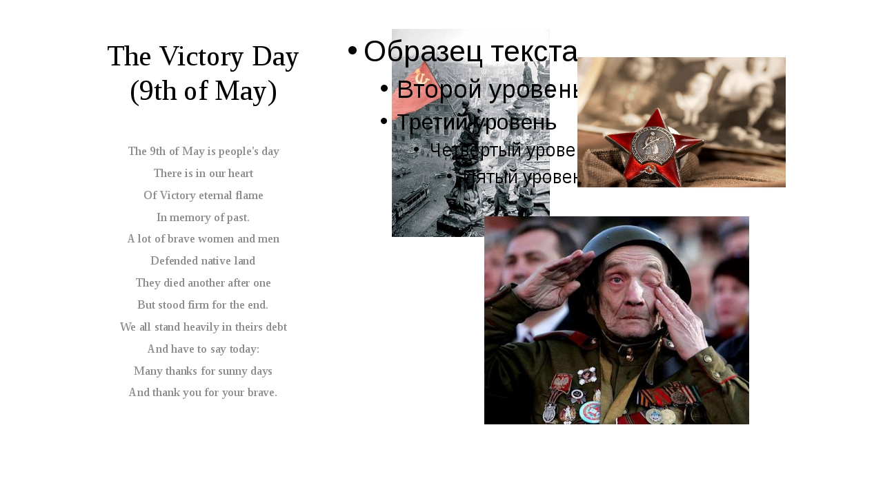 The Victory Day (9th of May) The 9th of May is people's day There is in our h...