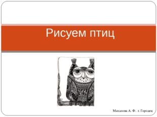 Махалова А. Ф. г. Городец Рисуем птиц