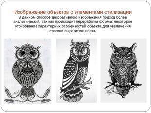 Изображение объектов с элементами стилизации В данном способе декоративного и