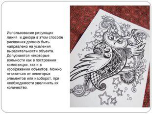 Использование рисующих линий и декора в этом способе рисования должно быть на