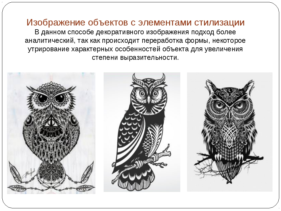 Изображение объектов с элементами стилизации В данном способе декоративного и...