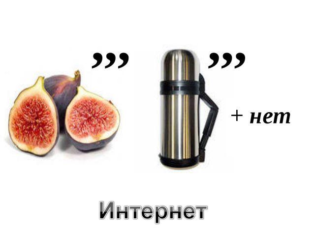 + нет ,,, ,,,
