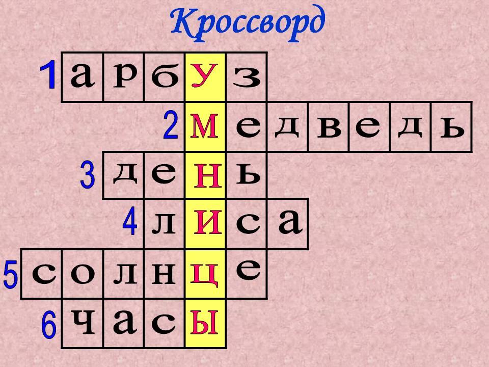 http://5klass.net/datas/russkij-jazyk/Izmenenie-prilagatelnykh/0007-007-Krossvord.jpg
