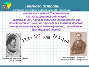 Немного истории… Правила действий с десятичными дробями описал знаменитый учё