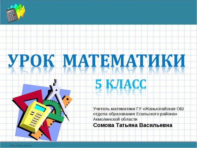 Учитель математики ГУ «Жаныспайская ОШ отдела образования Есильского района»...