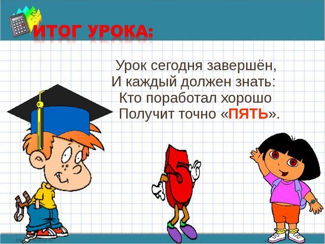 Урок сегодня завершён, И каждый должен знать: Кто поработал хорошо Получит т...