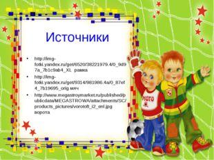 Источники http://img-fotki.yandex.ru/get/6520/38221979.4/0_9d97a_7b1c9ab4_XL
