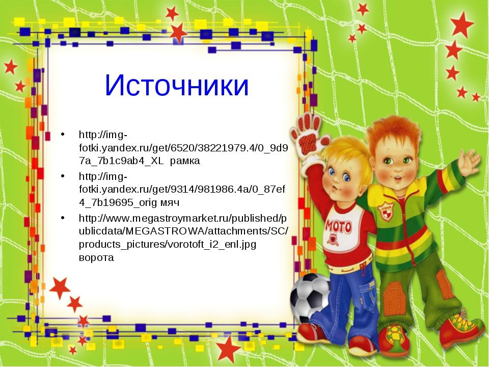 Источники http://img-fotki.yandex.ru/get/6520/38221979.4/0_9d97a_7b1c9ab4_XL...
