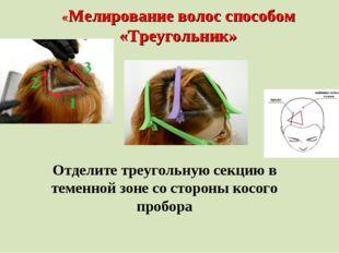 «Мелирование волос способом «Треугольник» Отделите треугольную секцию в темен