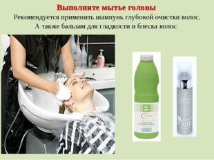 Выполните мытье головы Рекомендуется применить шампунь глубокой очистки волос