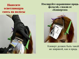 Нанесите осветляющую смесь на волосы Изолируйте окрашенное прядь фольгой, сло