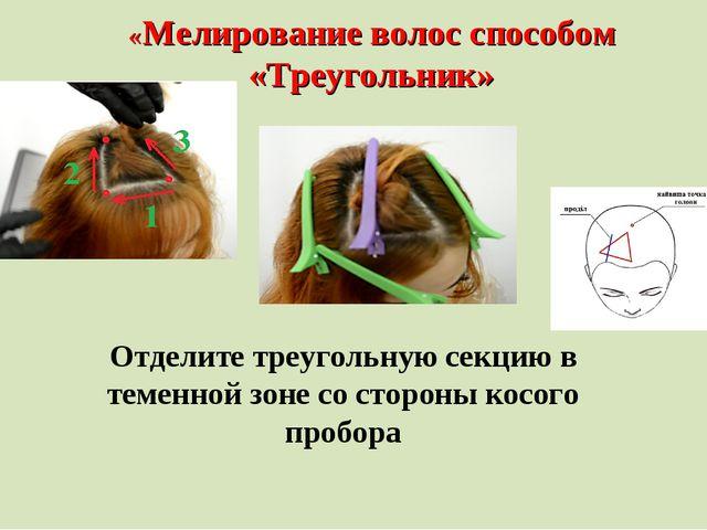 «Мелирование волос способом «Треугольник» Отделите треугольную секцию в темен...