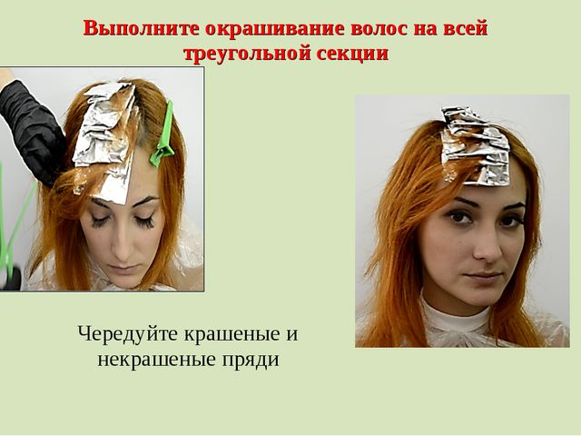 Выполните окрашивание волос на всей треугольной секции Чередуйте крашеные и н...