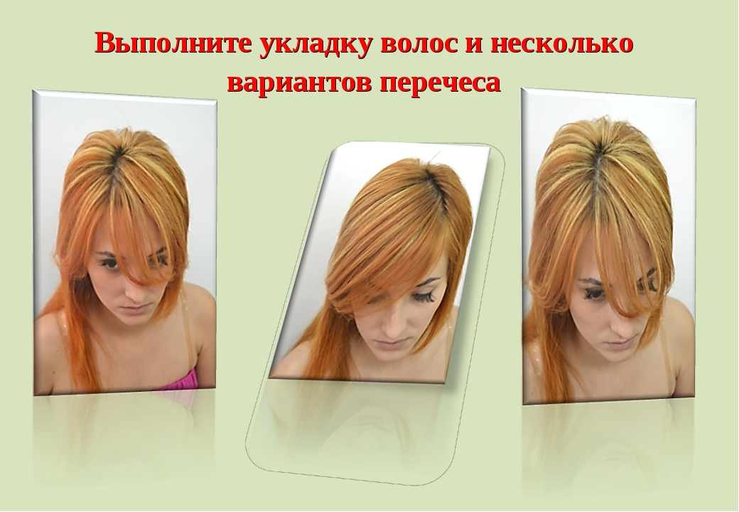 Выполните укладку волос и несколько вариантов перечеса
