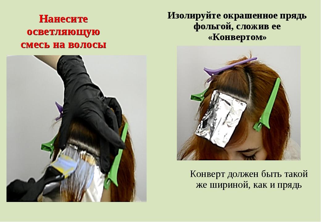 Нанесите осветляющую смесь на волосы Изолируйте окрашенное прядь фольгой, сло...