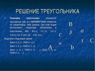 РЕШЕНИЕ ТРЕУГОЛЬНИКА Решением треугольника называется нахождение трёх его неи
