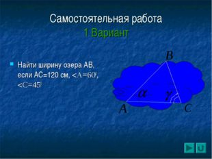 Самостоятельная работа 1 Вариант Найти ширину озера АВ, если АС=120 см,