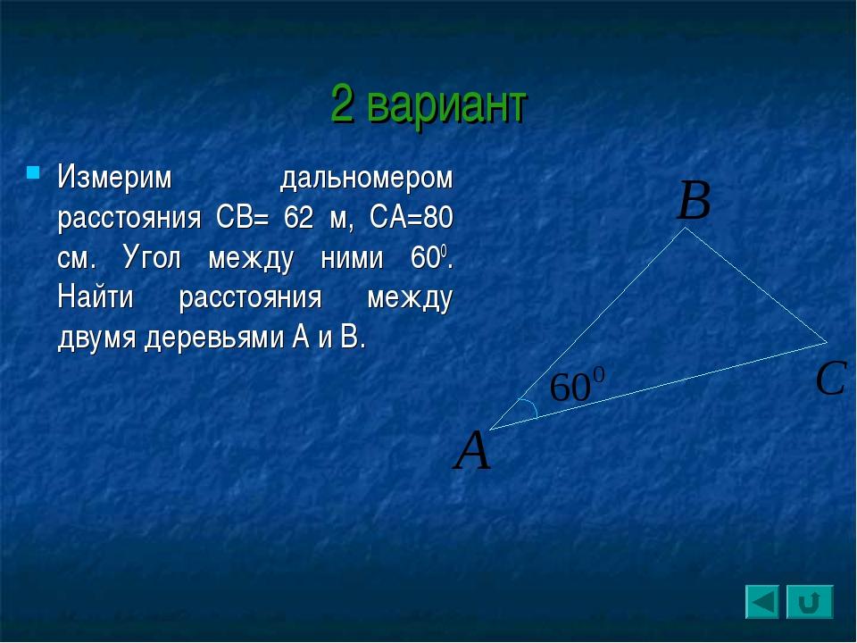 2 вариант Измерим дальномером расстояния СВ= 62 м, СА=80 см. Угол между ними...
