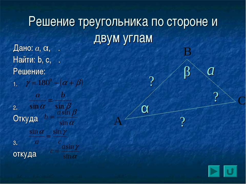 Решение треугольника по стороне и двум углам Дано: a, α, β. Найти: b, c, γ. Р...