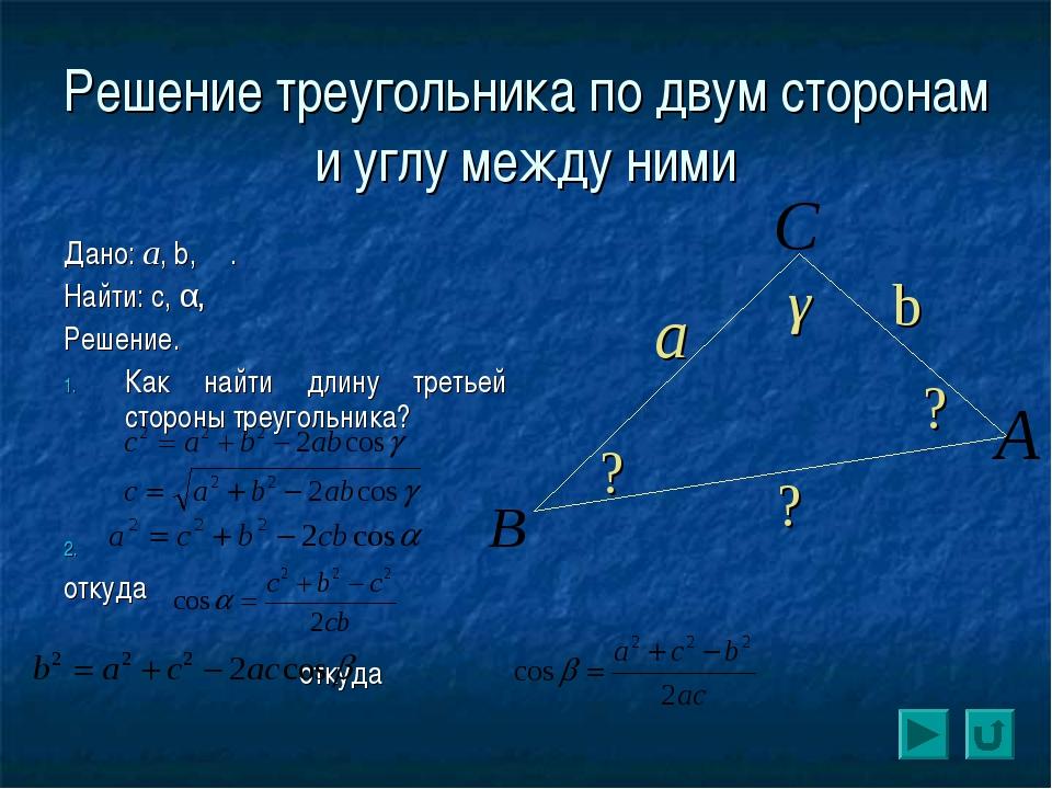 Решение треугольника по двум сторонам и углу между ними Дано: a, b, γ . Найти...