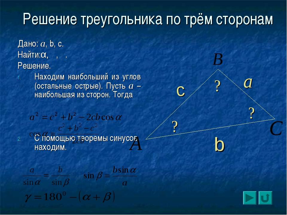 Решение треугольника по трём сторонам Дано: a, b, c. Найти:α, β, γ. Решение....