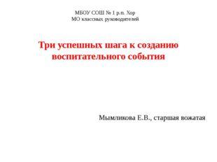 Три успешных шага к созданию воспитательного события Мымликова Е.В., старшая