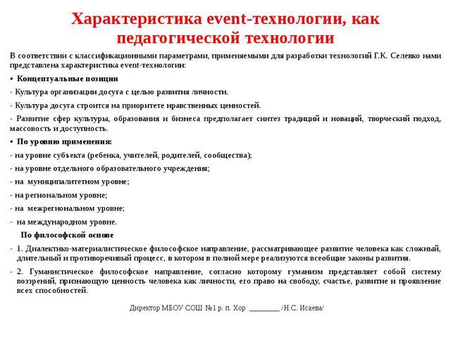 Характеристика event-технологии, как педагогической технологии В соответствии...