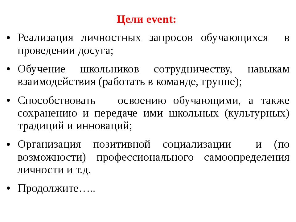 Цели event: Реализация личностных запросов обучающихся в проведении досуга; О...