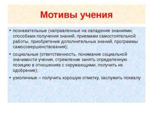 Мотивы учения познавательные (направленные на овладение знаниями, способами п