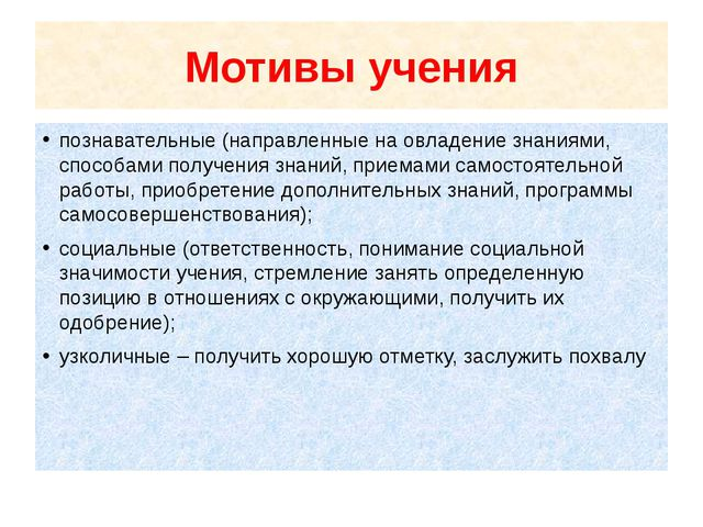 Мотивы учения познавательные (направленные на овладение знаниями, способами п...