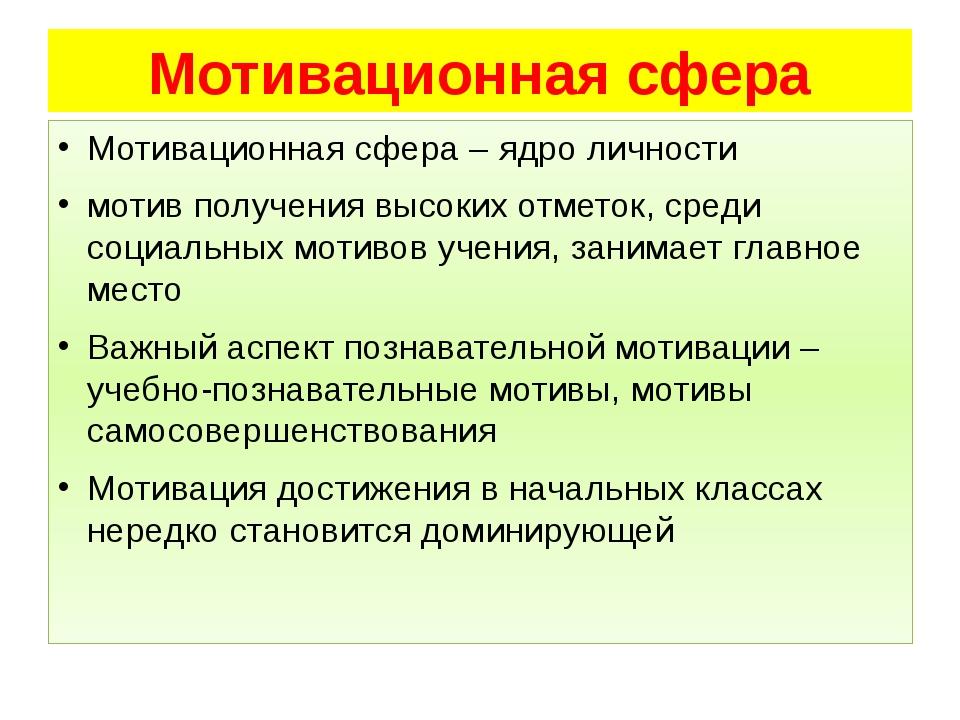 Мотивационная сфера Мотивационная сфера – ядро личности мотив получения высок...