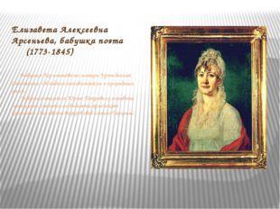 Елизавета Алексеевна Арсеньева, бабушка поэта (1773-1845) Бабушка Лермонтова