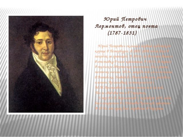 Юрий Петрович Лермонтов, отец поэта (1787-1831) Юрий Петрович окончил первый...