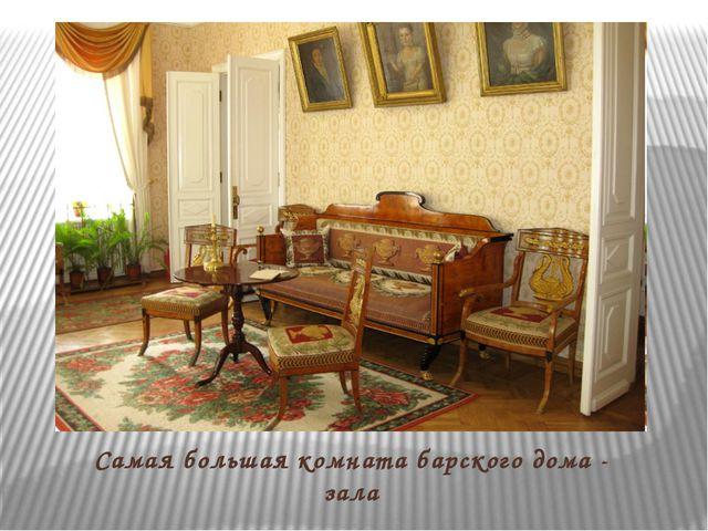 Самая большая комната барского дома - зала