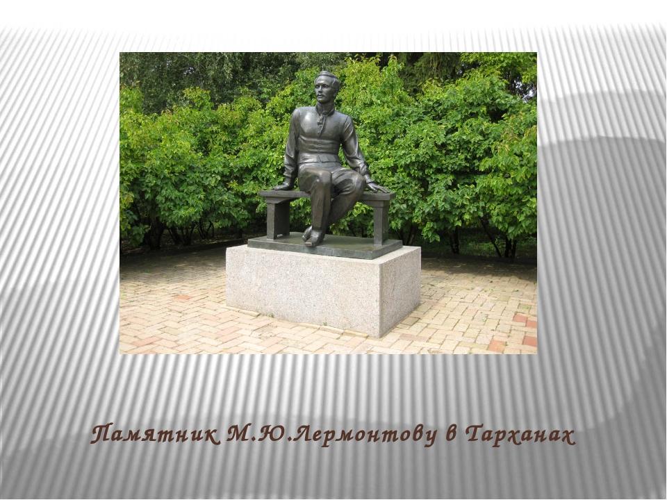 Памятник М.Ю.Лермонтову в Тарханах