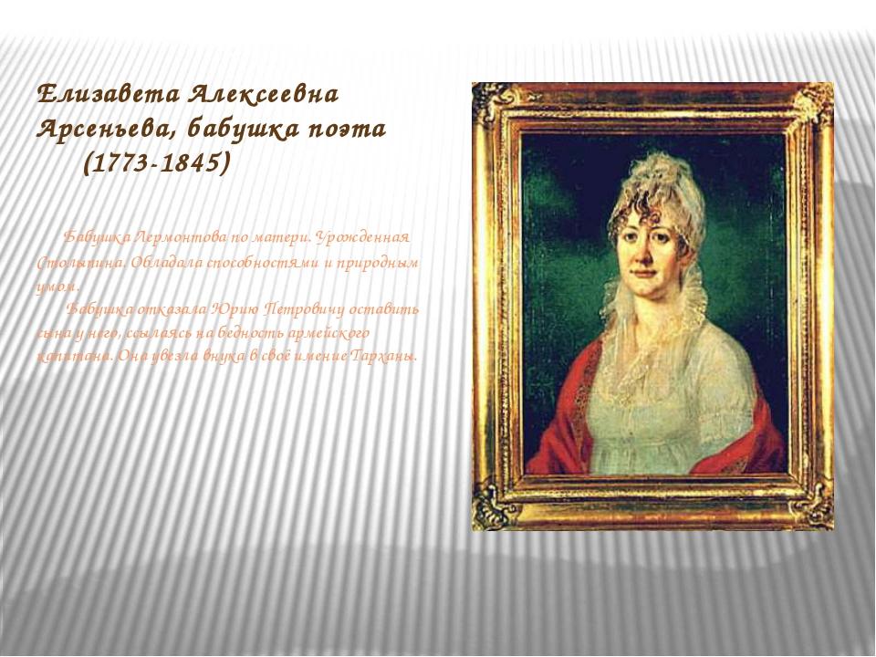 Елизавета Алексеевна Арсеньева, бабушка поэта (1773-1845) Бабушка Лермонтова...