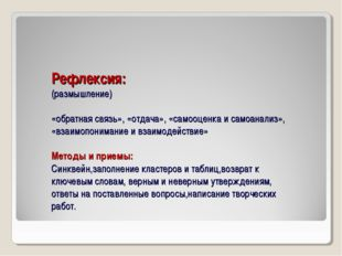 Рефлексия: (размышление) «обратная связь», «отдача», «самооценка и самоанализ