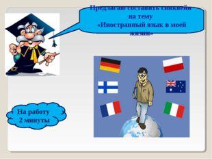 Предлагаю составить синквейн на тему «Иностранный язык в моей жизни» На работ