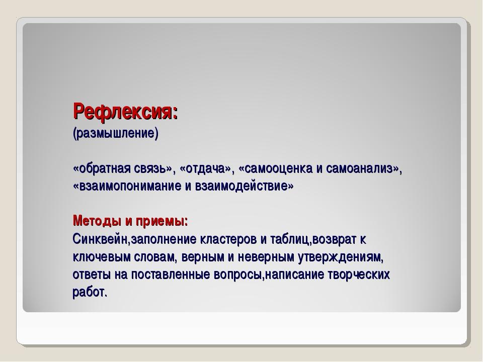 Рефлексия: (размышление) «обратная связь», «отдача», «самооценка и самоанализ...