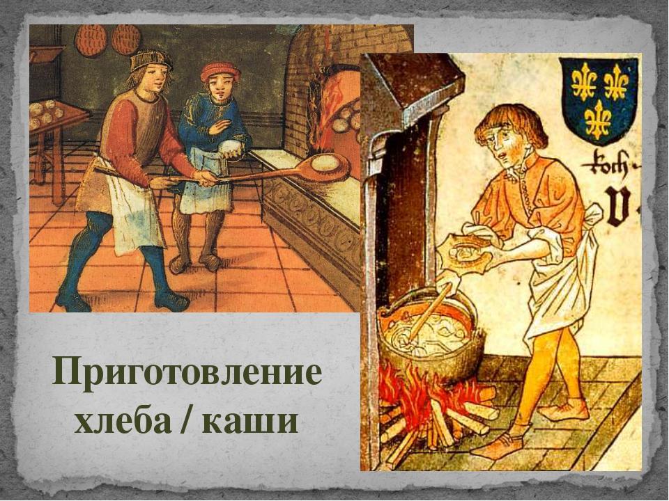 Приготовление хлеба / каши
