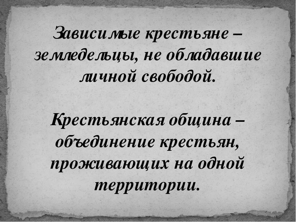 Зависимые крестьяне – земледельцы, не обладавшие личной свободой. Крестьянска...