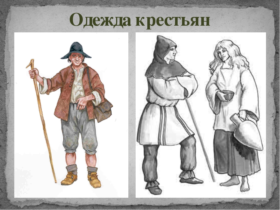 Одежда крестьян