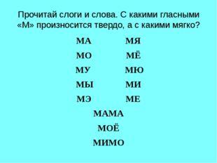 Прочитай слоги и слова. С какими гласными «М» произносится твердо, а с какими
