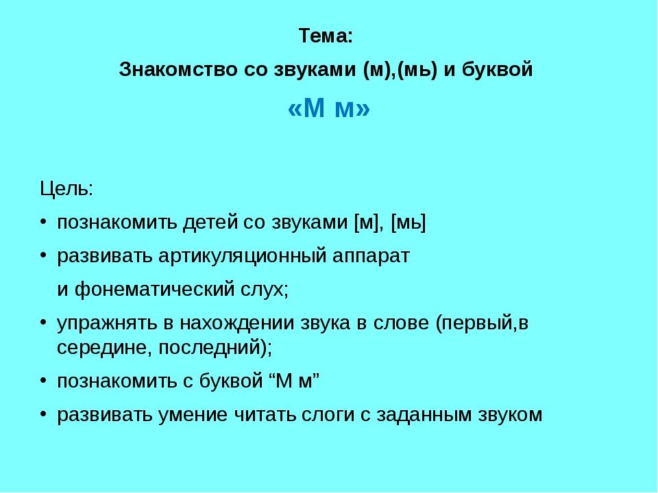 Тема: Знакомство со звуками (м),(мь) и буквой «М м» Цель: познакомить детей...