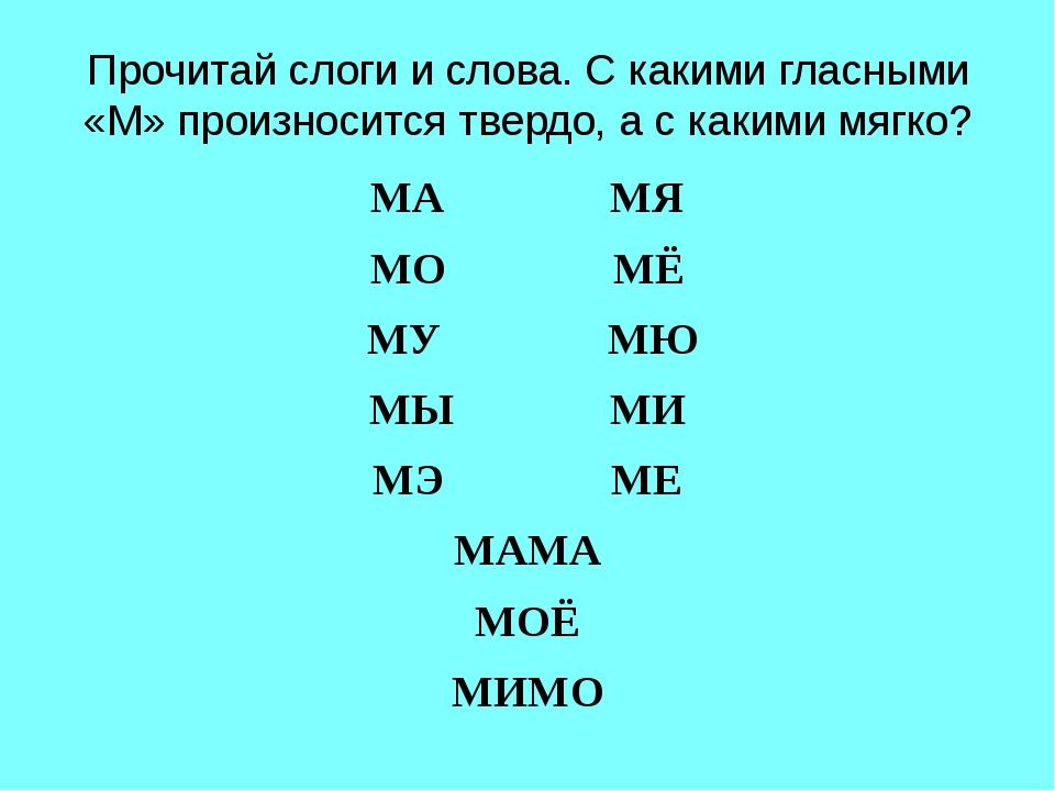 Прочитай слоги и слова. С какими гласными «М» произносится твердо, а с какими...