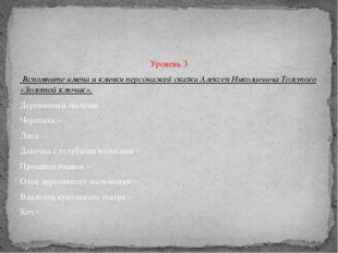 Уровень 3 Вспомните имена и клички персонажей сказки Алексея Николаевича Толс