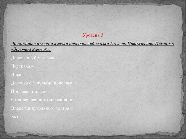 Уровень 3 Вспомните имена и клички персонажей сказки Алексея Николаевича Толс...