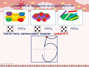 Назови число предметов на каждой карточке. ПЯТЬ ПЯТЬ ПЯТЬ Число пять записыв