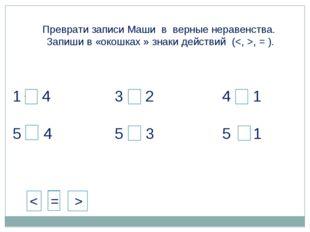 + 4 5 - 4 3 + 2 5 - 3 4 + 1 5 - 1 Преврати записи Маши в верные неравенства.